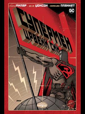 online prodaja stripova juzni darkwood striparnica strip supermen